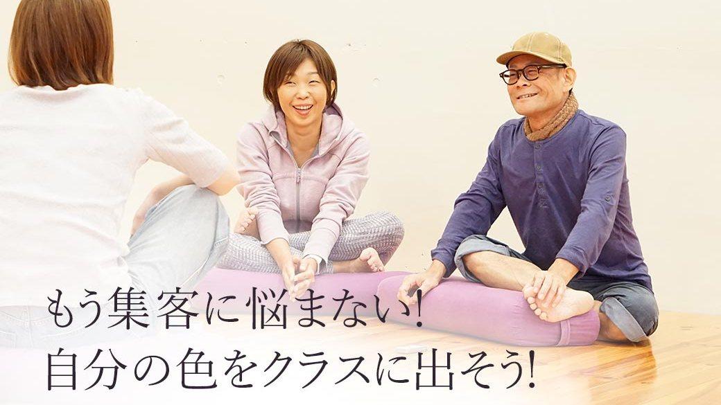 内田かつのり先生とさかたのりこ先生のお話を聞くヨガジェネスタッフ