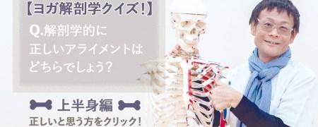 内田先生が骨模型と立っている