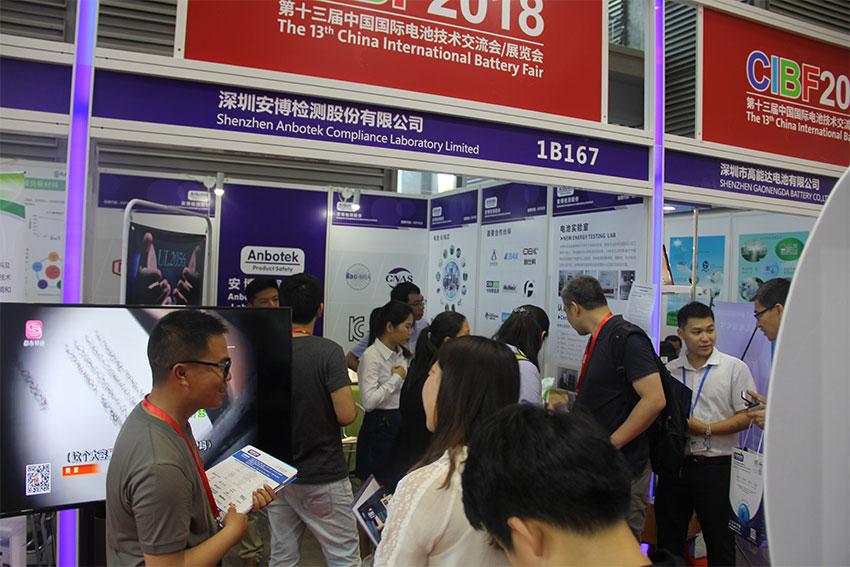 安博檢測第十三屆中國國際電池技術展覽會圓滿結束