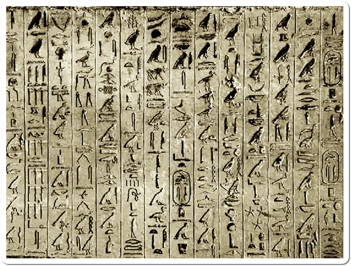 現在所知第一個使用金字塔文的是第五王朝法老Unas。(譯註:這個金字塔文中幾個被橢圓形[cartouche]圈起來的就是Unas的名字)