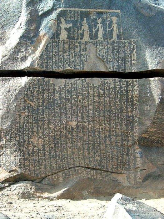 Estela del Hambre en la Isla de Sehel, Egipto. (Dominio público)