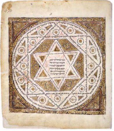 La Estrella de David en la copia completa más antigua conocida del texto masorético, el Códice de Leningrado, que data del año 1008. (Public Domain)