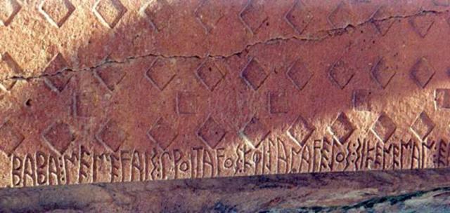 Inscripción escrita en el alfabeto frigio. Ésta en particular forma parte de la tumba de Midas situada en la 'Ciudad de Midas' (Midas Şehri), Turquía. (CC BY SA 2.5)