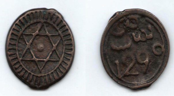 Una moneda de 4 Falus de Marruecos, de fecha AH 1290 (1873/4 CE).