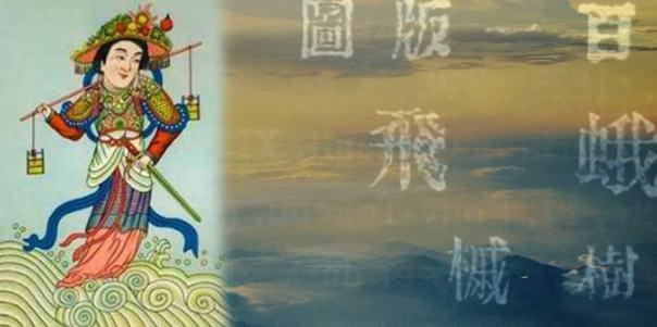 Deriv;  Shui-nu Niang-Niang Ilustración (dominio público) y China paisaje