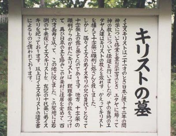 Cartello che spiega la tomba di Cristo a Shingo, Aomori, in Giappone.