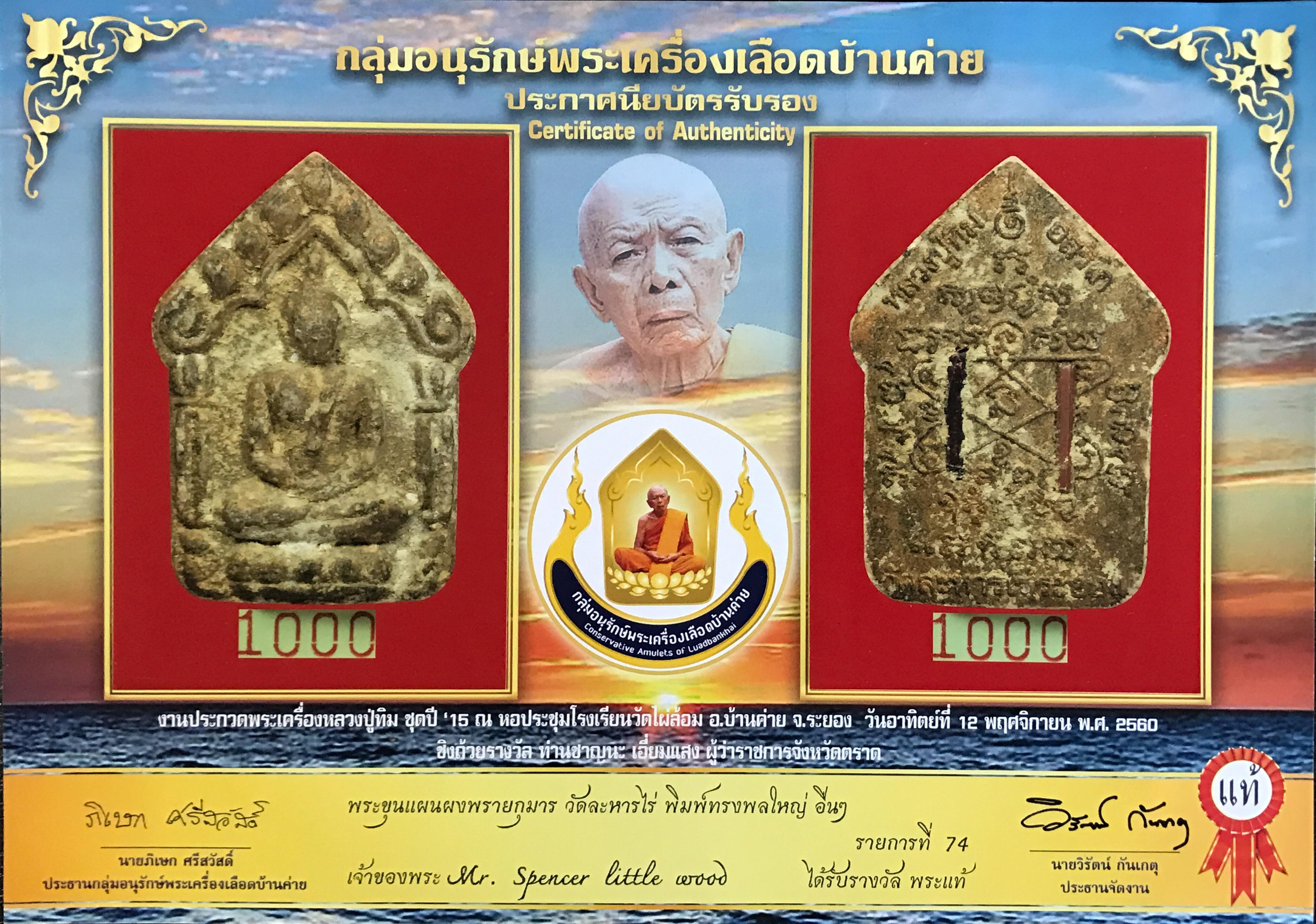 Khun Phaen Song Pol Luang Phu Tim Early Era Pra Kroo