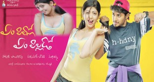 Em Pillo Em Pillado Telugu movie