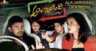 Ala Jarigindi Oka Roju – Telugu Latest Full Length Movies 2016 – Abbas, Tanu Rai