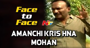 Amanchi Krishna Mohan Exclusive Interview