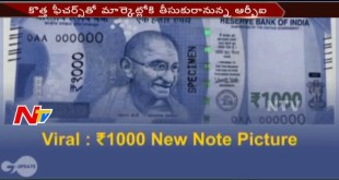 RBI to Introduce New 1000 Rs Notes