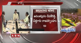TDP Candidates final For MLC Elections in Andhra pradesh