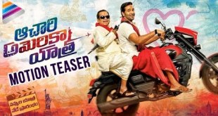 Achari America Yatra Movie First Look Motion Teaser