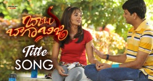 Babu Baga Busy (BBB) Movie Title Song- Srinivas Avasarala