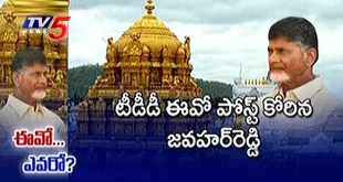 Big Challenge To CM Chandrababu- Who Will Be Appointed As Next TTD EO ?