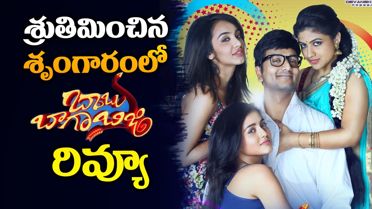 Babu Baga Busy Movie Review And Rating Andhrawatch