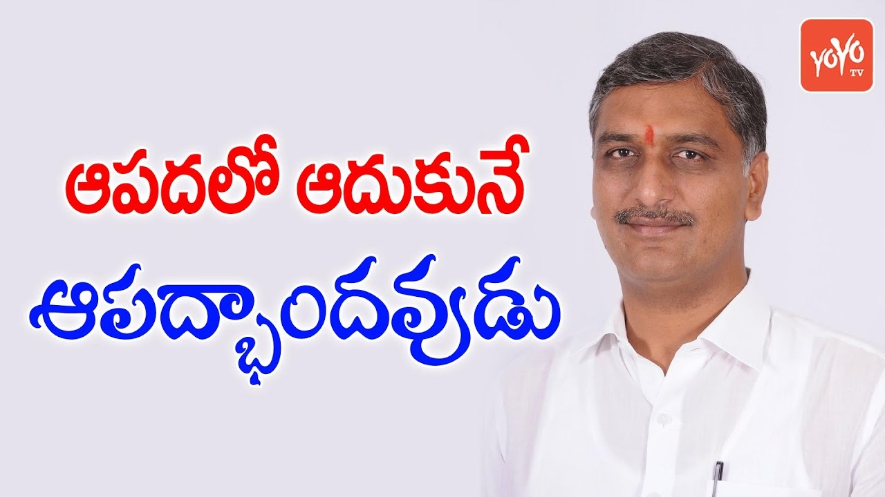 Harish Rao earns kudos from AP leaders! - Andhrawatch