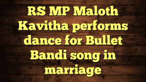 RS MP Maloth Kavitha performs dance for Bullet Bandi song in marriage
