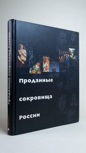 Prodannye Sokrovishcha Rossii