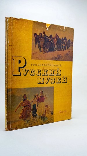 Gosudarstvennyy Russkiy Muzey (Государственный Русский музей)