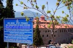 Вход в монастырь Святого Стефана. Метеоры.