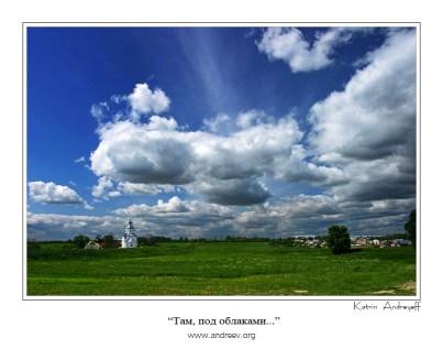 Широкие Суздальские просторы раскинулись под фотогеничными облаками.