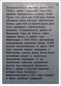 Памятная табличка русским военнопленным.