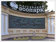 Вход в Московский зоопарк на улице Красная Пресня.