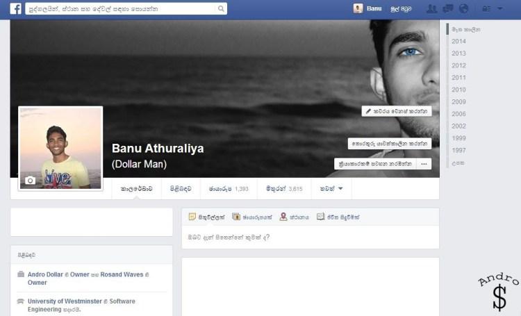 Facebook_Sinhala_AndroDollar_4