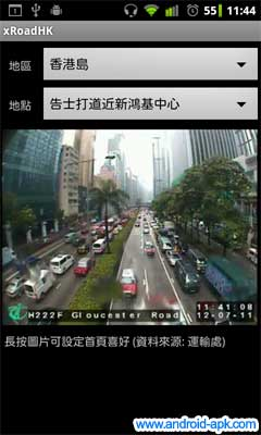 xRoadHK 香港交通消息   Android-APK