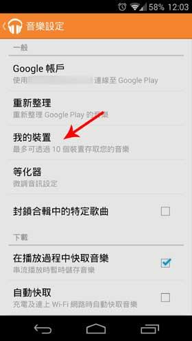 Google Play Music v5.4 更新, 推出 2.0   Android-APK