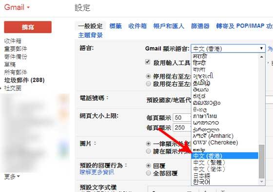 Gmail 介面加入 中文(香港) 語言選項 | Android-APK