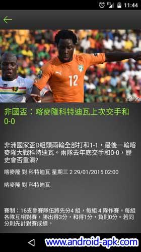 馬會推出 HKJC TV App 收看足球直播,不過目前 網絡電視TV 還在開發著,有專業人員后臺在不斷維護源, 球賽資訊 | Android-APK