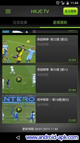 馬會推出 HKJC TV App 收看足球直播,中超, 球賽資訊   Android-APK