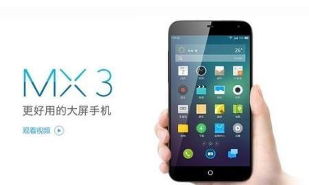 Meizu MX3 official specs