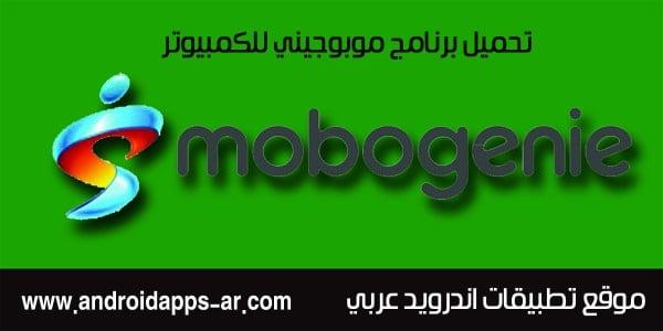 تحميل برنامج موبوجيني mobogenie للكمبيوتر