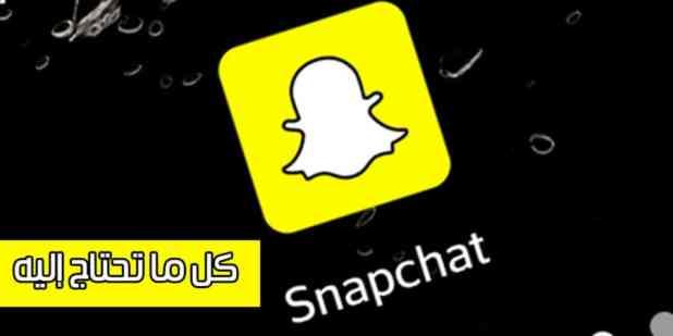تحميل سناب شات 2017 SnapChat