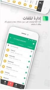 برنامج Super File Manger