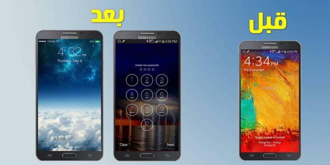 بضغطة واحدة إجعل شكل أي هاتف اندرويد كهواتف iPhone 7 وبنفس طريقة القفل المميزة بهواتف الآيفون