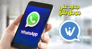 تطبيق Wossip