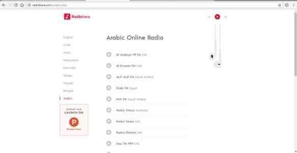 راديو علي الاندرويد بدون برامج