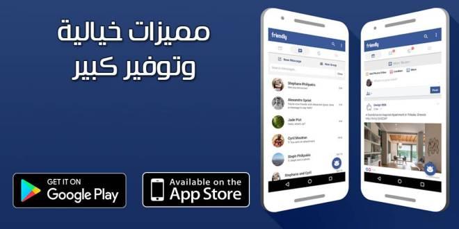 Friendly for Facebook  تطبيق جديد سيجعلك تستغني عن تطبيق فيس بوك وتطبيق ماسنجر الموجوديين بهاتفك وإستخدامه من الآن