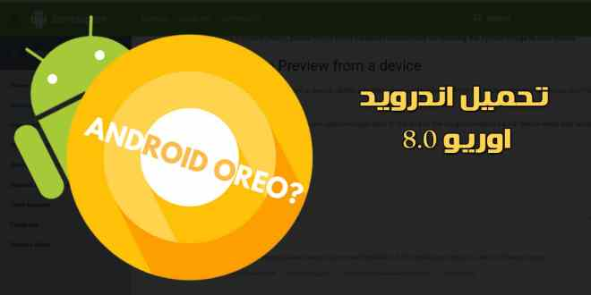 تحميل اندرويد اوريو 8.0