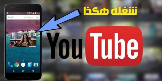 تطبيق يوتيوب بلس \ filmstreamgratis.xyz