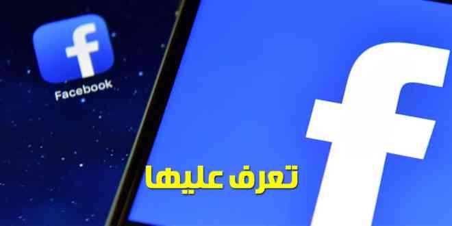 تعرف علي هذه الإضافة الجديدة من فيس بوك لعرض شبكات الواي فاي المجانية والمفتوحة القريبه منك