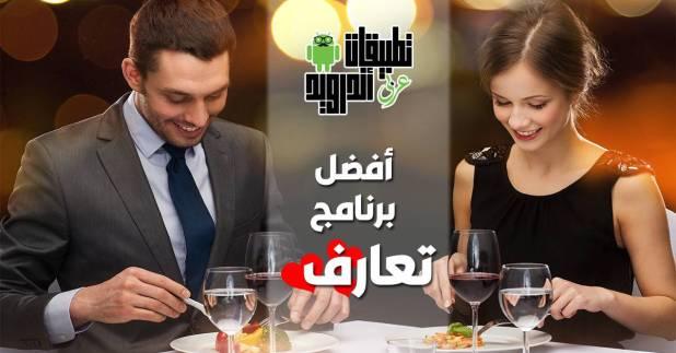 افضل برنامج تعارف في السعوديه