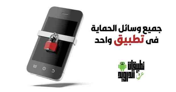 تطبيق لحماية الخصوصية