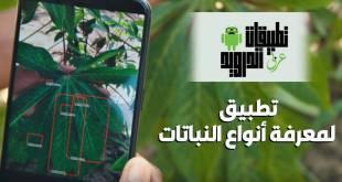 تطبيق PlantSnap
