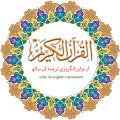 Read Holy Quran Apk