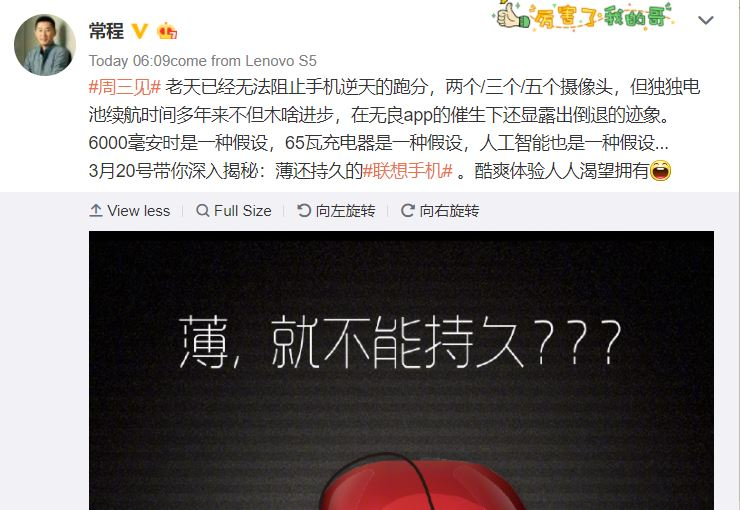 Lenovo S5 Smartphone With 6000mAh Battery Launching on March 20